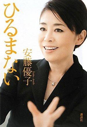 ひるまない (Grazia Books)