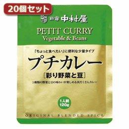 (7個まとめ売り) 新宿中村屋 プチカレー彩り野菜と豆20個セット AZB1743X20