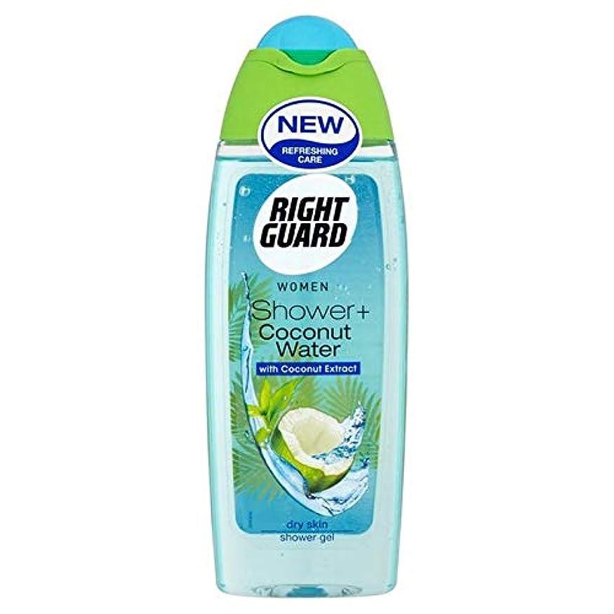 脚本楽観羊飼い[Right Guard ] 250ミリリットルライトガードココナッツウォーターシャワージェル女性 - Right Guard Coconut Water Shower Gel Women 250ml [並行輸入品]