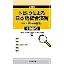 新訂版 トピックによる日本語総合演習 テーマ探しから発表へ 中級後期