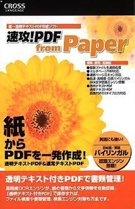 ストレッチ旅行者事前に速攻!PDF from Paper