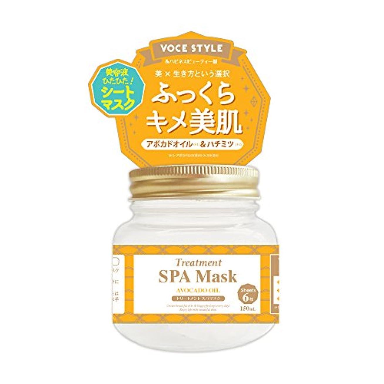 アレルギー歌理解BJ トリートメントスパマスク VTM 1805 ふっくら (150mL/6枚)