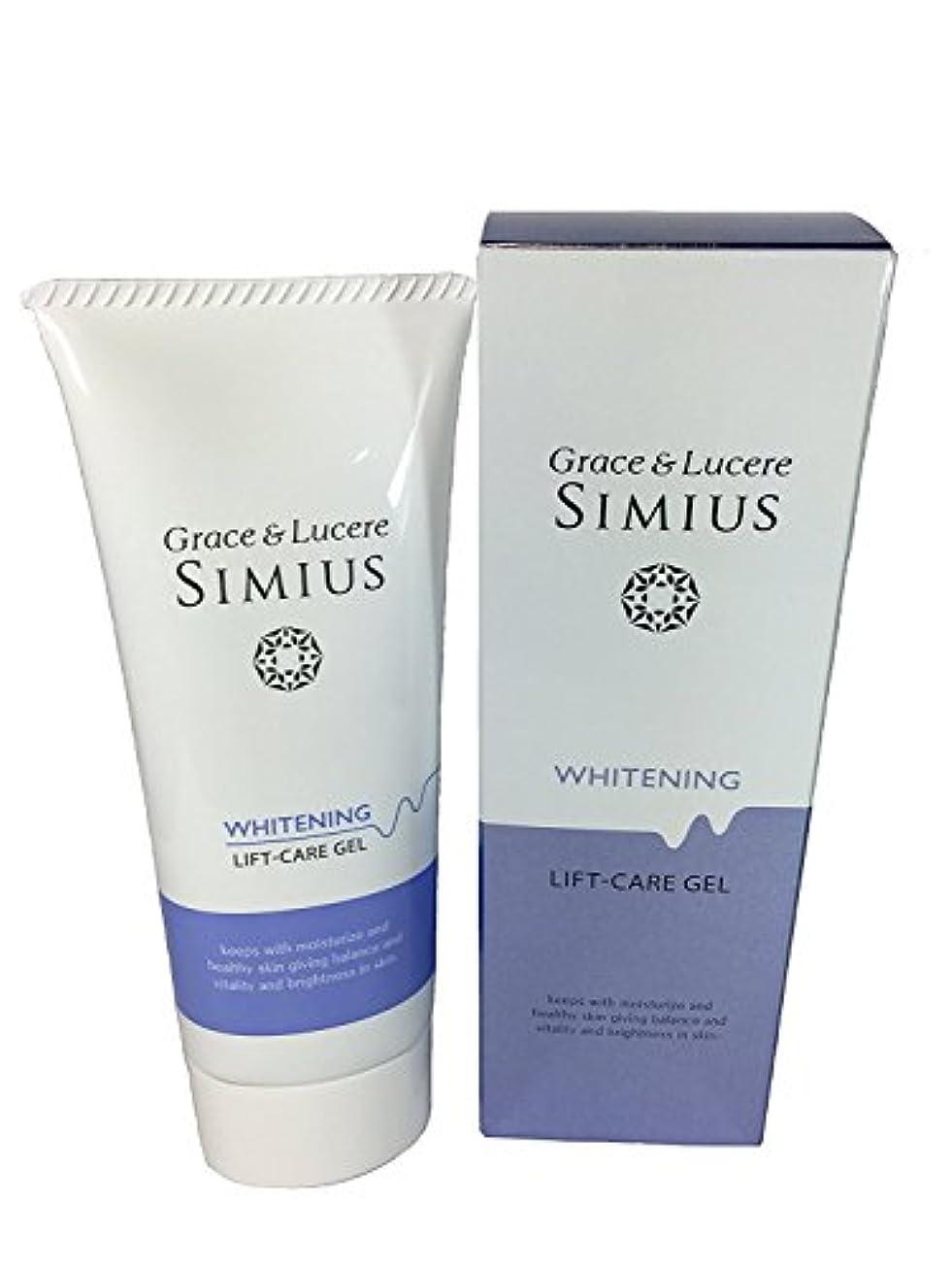 磁石アルコールピアースGrace & Lucere Simius ホワイトニング リフトケアジェル 60g オールインワンジェル チューブタイプ