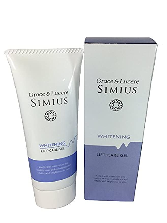 処分したフォージ家Grace & Lucere Simius ホワイトニング リフトケアジェル 60g オールインワンジェル チューブタイプ