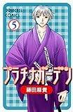 プラチナガーデン 5 (プリンセスコミックス)