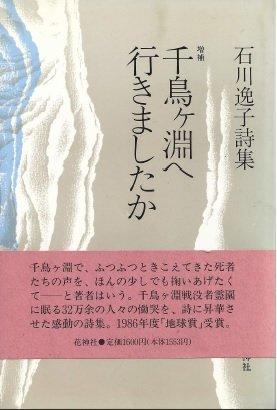 千鳥ヶ淵へ行きましたか―石川逸子詩集