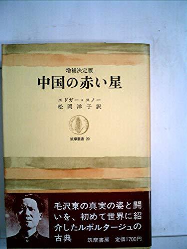 中国の赤い星 (筑摩叢書 29)