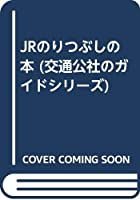 JRのりつぶしの本 (交通公社のガイドシリーズ)
