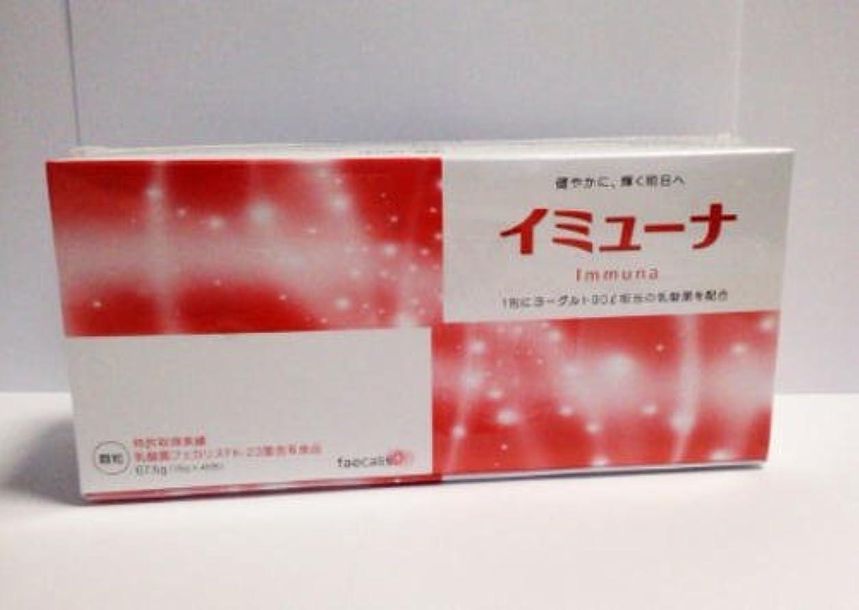 交通元気な革命的イミューナ(Immuna) 顆粒 1.5g×45包2箱セット【ニチニチ製薬】