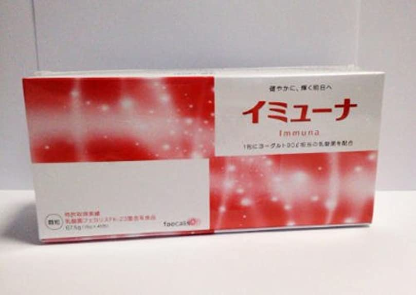 小包取り扱い振るうイミューナ(Immuna) 顆粒 1.5g×45包3箱セット【ニチニチ製薬】