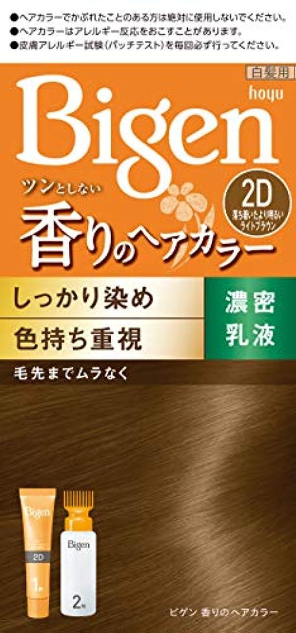 シリンダー礼拝までビゲン香りのヘアカラー乳液2D (落ち着いたより明るいライトブラウン) 40g+60mL ホーユー