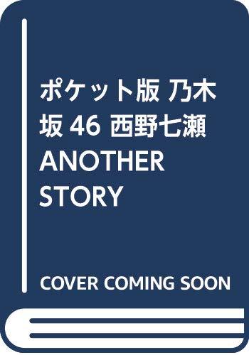 ポケット版 乃木坂46 西野七瀬 ANOTHER STORY...