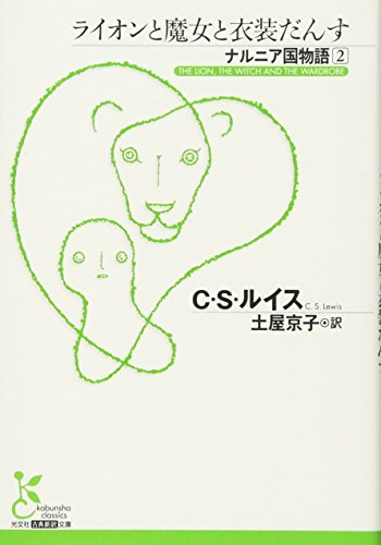 ライオンと魔女と衣装だんす ナルニア国物語2 (古典新訳文庫)の詳細を見る