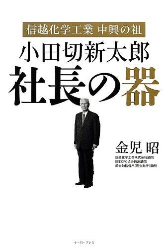 信越化学工業 中興の祖 小田切新太郎 社長の器の詳細を見る