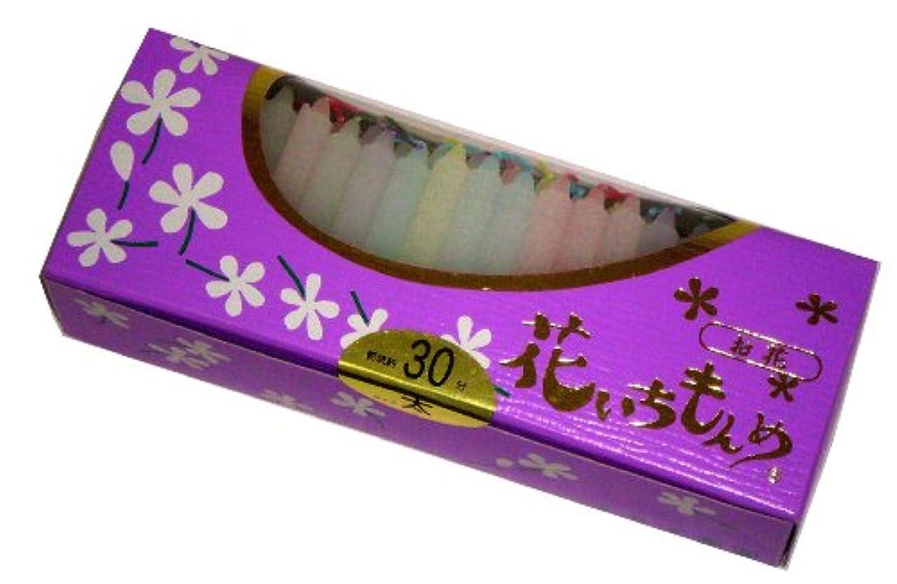 ぬるい恐怖傾向がある佐藤油脂のローソク 花いちもんめ カラー 約100本 30分