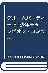 グルームパーティー 5 (少年チャンピオン・コミックス) コミック