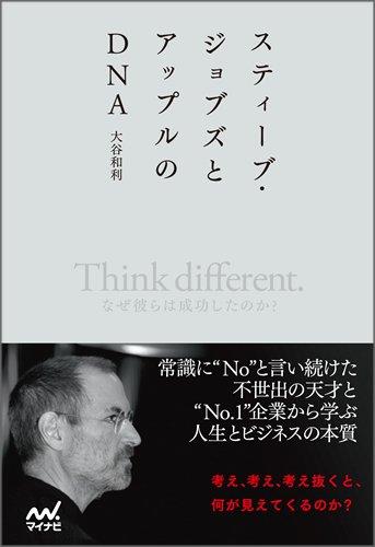 スティーブ・ジョブズとアップルのDNA ~Think different. なぜ彼らは成功したのか?~の詳細を見る