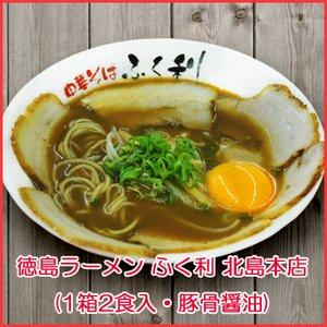 徳島ラーメン ふく利 中華そば 2食入 (豚骨醤油 北島本店 ご当地ラーメン)