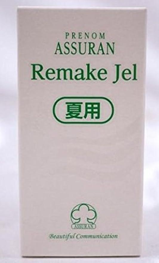 多くの危険がある状況リス吸収剤アシュラン[ASSURAN] リメイクジェル(夏用) 30g