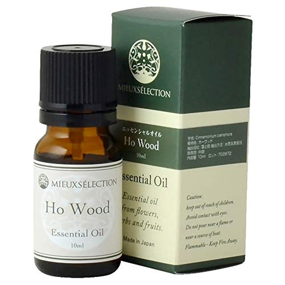 木材木材まあエッセンシャルオイル ホーウッド 10ml