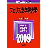 フェリス女学院大学 [2009年版 大学入試シリーズ] (大学入試シリーズ 383)