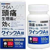【指定第2類医薬品】ビタトレール クイックA錠 180錠