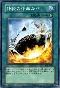 遊戯王カード 【 神秘の中華なべ 】 EE2-JP148-N 《エキスパートエディション2》