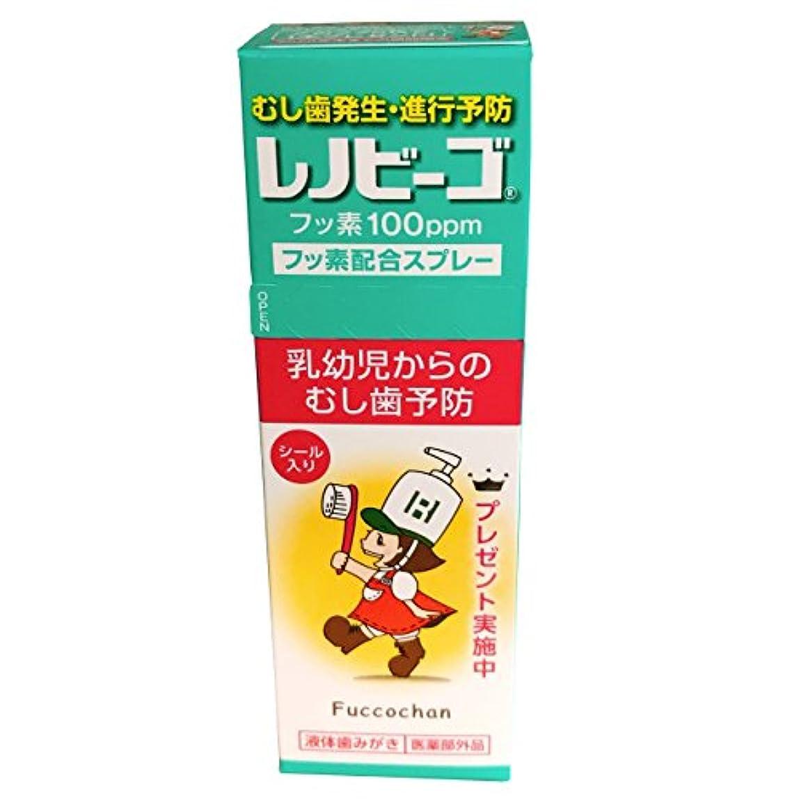 化学値安らぎレノビーゴ 38ml