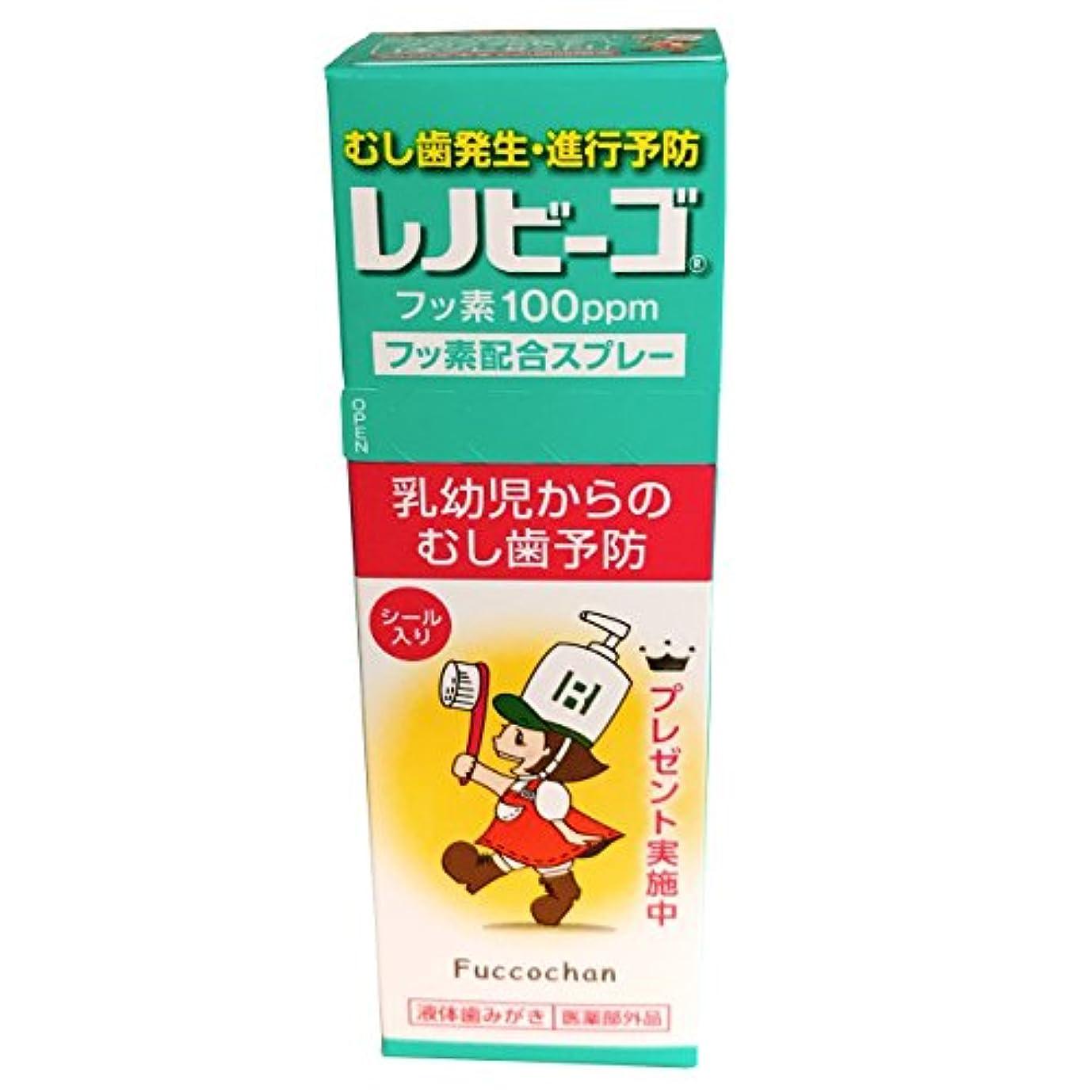 初期の酸度鼓舞するレノビーゴ 38ml