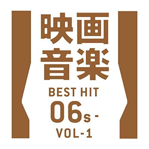 映画音楽ベストヒット06~09年代 VOL-1