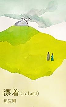 [田辺剛]の漂着(island)