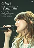 LIVE 2012 10th Anniversary Year Concert 光の通り道 ~one night road~ [DVD] 画像