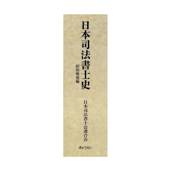 日本司法書士史 昭和戦後編の商品画像
