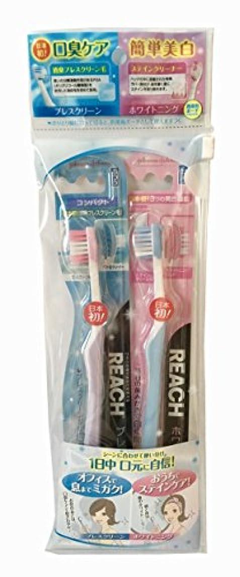 肉ロマンチックおじいちゃんリーチ ブレスクリーンコンパクト、リーチ ホワイトニング歯ブラシ 2本セット