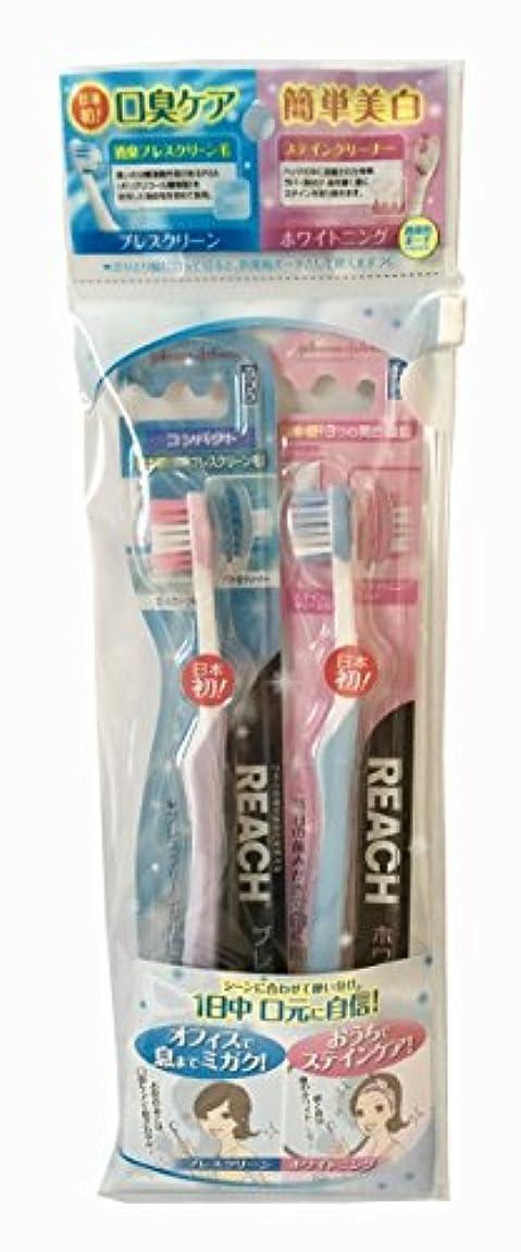文庫本移行識字リーチ ブレスクリーンコンパクト、リーチ ホワイトニング歯ブラシ 2本セット