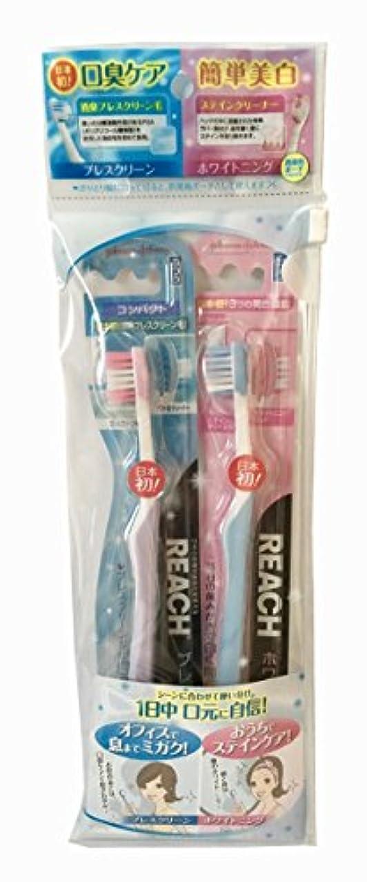 固める最後の傾向があるリーチ ブレスクリーンコンパクト、リーチ ホワイトニング歯ブラシ 2本セット