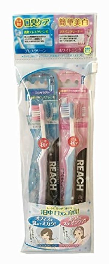 再生矢侵略リーチ ブレスクリーンコンパクト、リーチ ホワイトニング歯ブラシ 2本セット