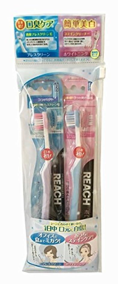 選択するモーテルブースリーチ ブレスクリーンコンパクト、リーチ ホワイトニング歯ブラシ 2本セット