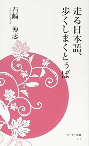 走る日本語、歩くしまくとぅば (ボーダー新書)