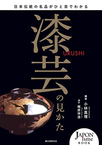 漆芸の見かた: 日本伝統の名品がひと目でわかる (JAPONisme BOOK)