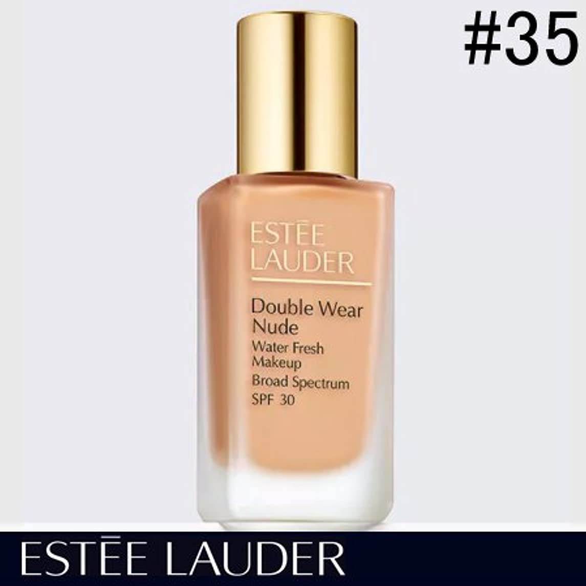 遺伝的備品怒りエスティローダー ダブル ウェア ヌード ウォーター フレッシュ メークアップ #35 サンド -ESTEE LAUDER-