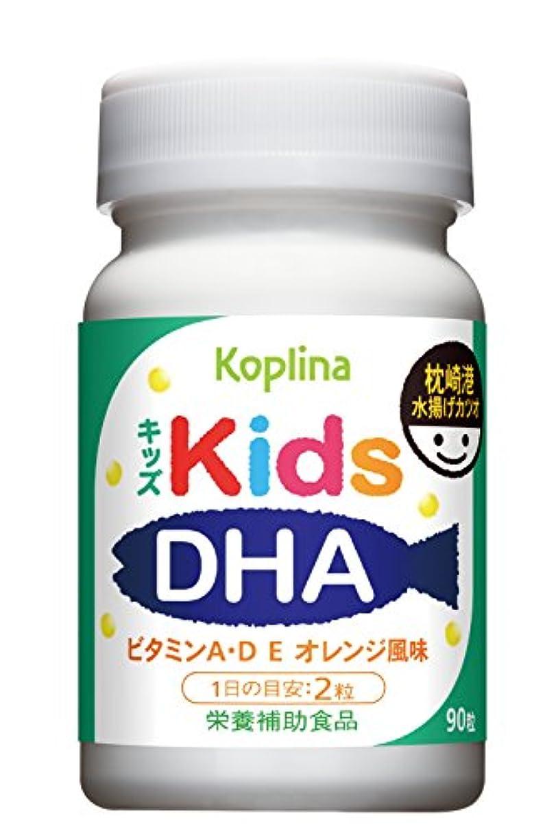 牽引油薬剤師キッズDHA ビタミンA?D?E配合 オレンジ風味(国内製造) 90粒 (1)