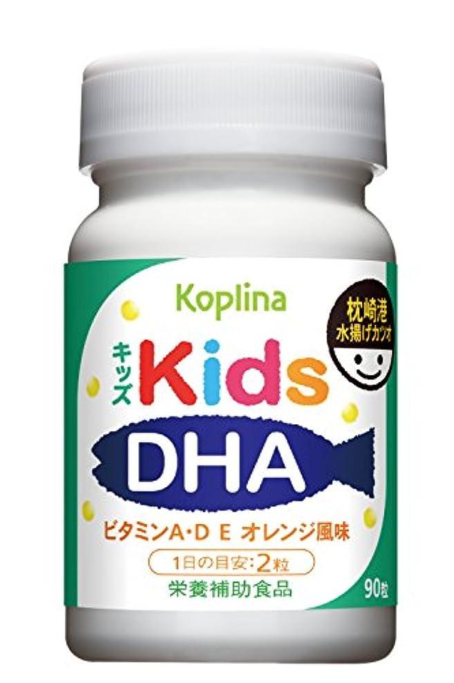 カプラー潜在的なまっすぐにするキッズDHA ビタミンA?D?E配合 オレンジ風味(国内製造) 90粒 (1)
