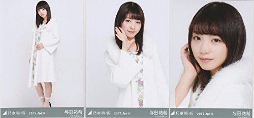 【与田祐希 3種コンプ】乃木坂46 会場限定生写真/ガウン