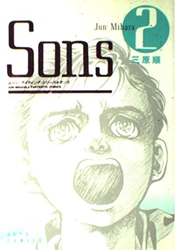 Sons 2 (ジェッツコミックス ムーン・ライティングシリーズ)