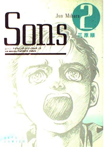 Sons 2 (ジェッツコミックス ムーン・ライティングシリーズ)の詳細を見る