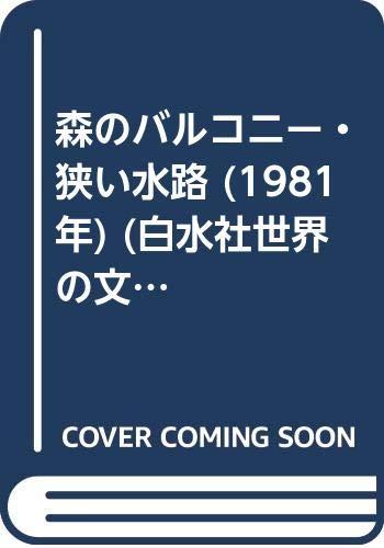森のバルコニー・狭い水路 (1981年) (白水社世界の文学)の詳細を見る