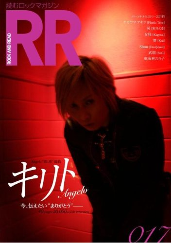 ROCK AND READ 17―読むロックマガジン (17)の詳細を見る