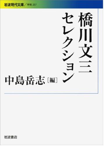 橋川文三セレクション (岩波現代文庫)の詳細を見る