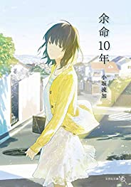 余命10年 (文芸社文庫NEO)